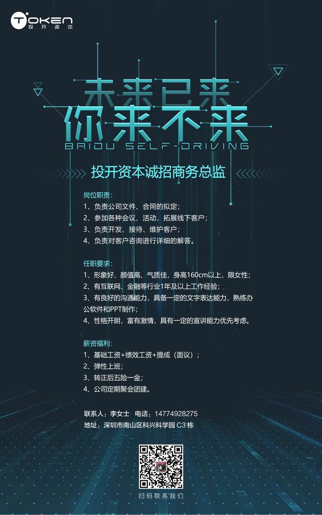 深圳投开资本诚招商务总监
