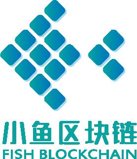 深圳小鱼区块链技术有限公司