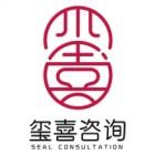 玺喜商业咨询服务(深圳)有限公司