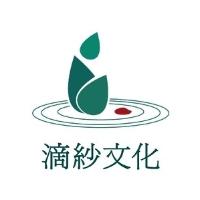 滴纱文化(深圳)有限公司