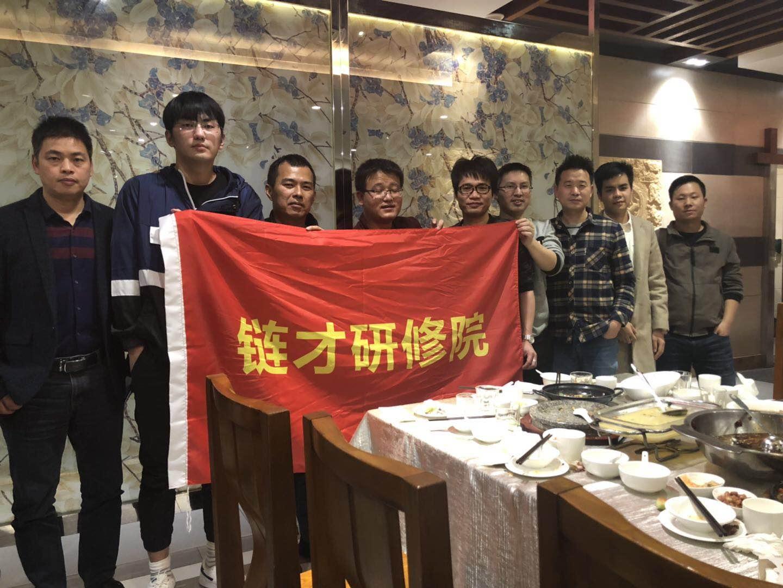 2019-01-23深圳区块链精英聚餐交